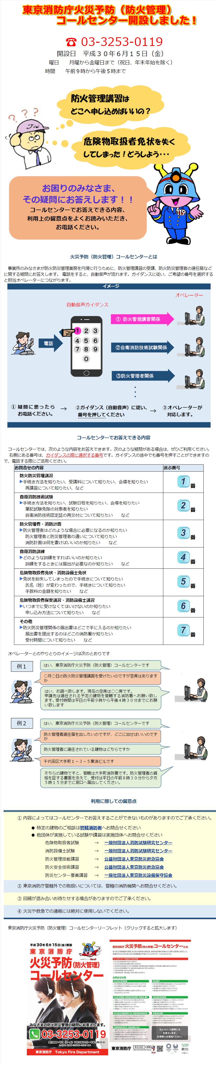 者 管理 防火 東京 防災